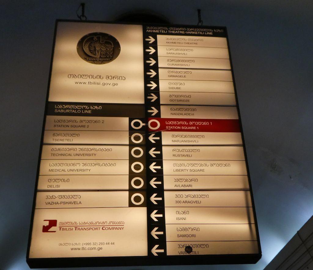 Tiflis Metro U-Bahn